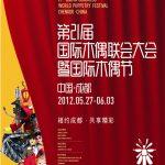 Affiche de congrès de Chengdu (Chine), 2012