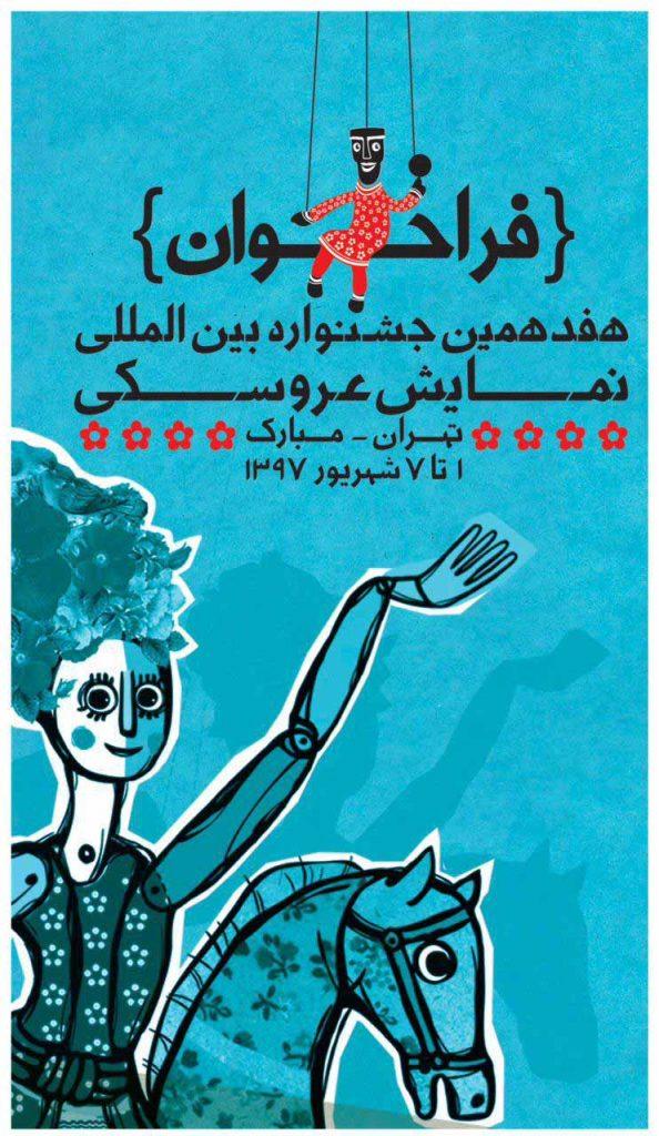 Tehran-Mobarak 17th International Puppet Festival