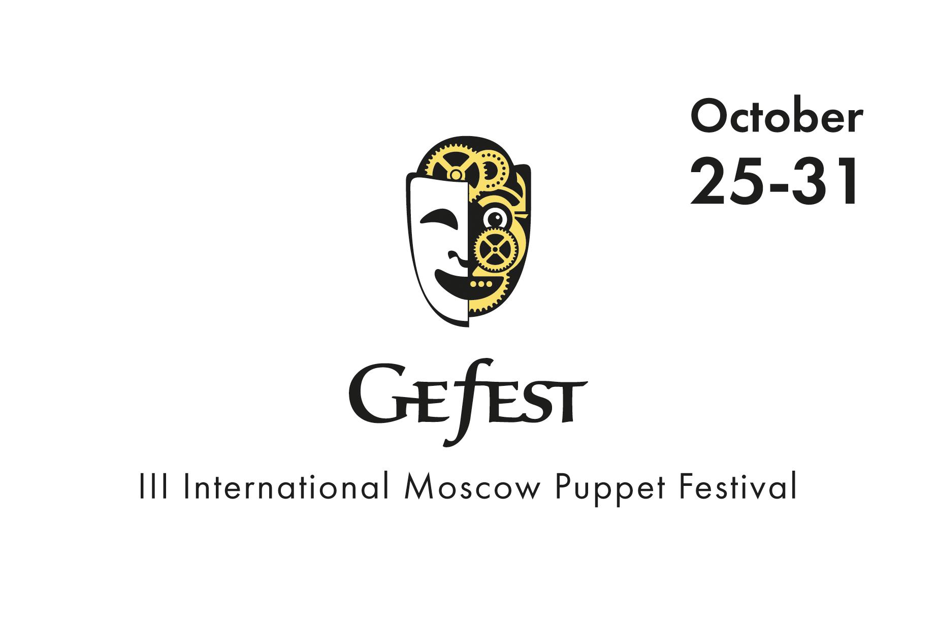 Gefest - III International Moscow Puppet Festival